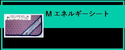 ミンクル_Mエネルギーシート